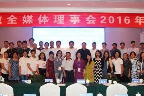 精准扶贫,扶智扶志—中国远程与继续教育西部发展论坛暨中教全媒体理事会2016年会举行