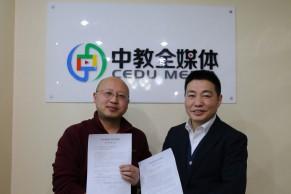 中教全媒体与四川爱里尔科技有限公司建立战略合作