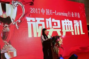 2017中国E-learning行业年度评选结果揭晓