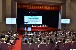 第八届全国数字校园建设与创新发展高峰论坛在杭州举行,探讨人工智能与未来教育技术