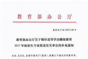 教育部办公厅关于做好高等学历继续教育2017年招生专业报送有关事宜的补充通知