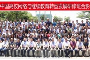 面对新形势,高校继续教育平台资源的建设应用与创新发展—2017中国高校网络与继续教育转型发展研修班在福州举行