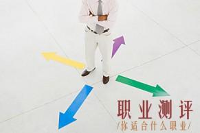"""慕华尚测发布""""大学专业匹配测试""""  个性化推荐实现专业精准匹配"""