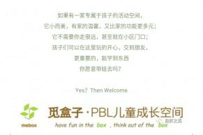 推广 | 南京首家儿童PBL学习成长空间——觅盒子