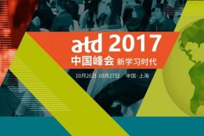 ATD2017中国峰会将于10月26-27日在上海举行