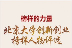 """夏巍峰入选 """"榜样的力量-北京大学创新创业榜样人物评选"""" 候选人"""