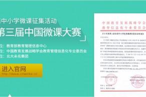 中国微课网,打造优质微课资源建设平台
