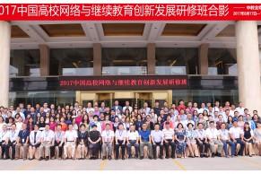 超越常规,谋求创新与发展的高品质路径—2017中国高校网络与继续教育创新发展研修班在西宁成功举行
