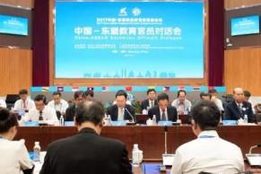 2017中国—东盟教育官员对话会讨论通过《南宁宣言》 初步达成了构建中国—东盟职业教育发展共同体