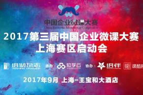 """""""2017第三届中国企业微课大赛""""上海赛区启动会召开"""