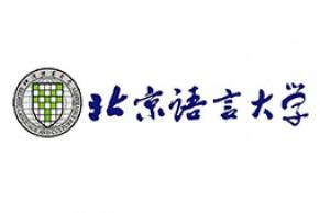 中国高校远程与继续教育优秀案例展示 | 北京语言大学网络教育学院:基于MOOC平台的创新型远程国际汉语教师培训项目