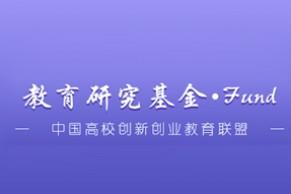 关于开展2017年度中国高校创新创业教育研究中心基金申报工作的通知