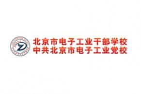 中国高校远程与继续教育优秀案例展示 | 北京市电子工业干部学校:北京电子控股有限责任公司企业培训E-learning实施案例