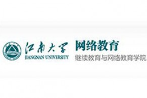 中国高校远程与继续教育优秀案例展示 | 江南大学:启动质量建设三驾马车,提高继续教育教学质量