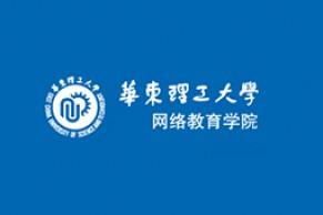 中国高校远程与继续教育优秀案例展示 | 华东理工大学网络教育学院: 基于MOOC形式的《计算机网络》混合教学与实践