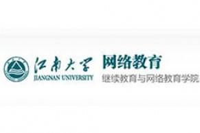 中国高校远程与继续教育优秀案例展示 | 江南大学优势工科专业虚拟仿真实验建设的探索与实践