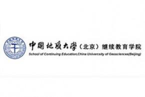 中国高校远程与继续教育优秀案例展示 | 中国地质大学(北京)继续教育学院:多种教学手段相融合的行业培训实践
