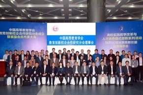 慧科集团当选中国高等教育学会教育创新校企合作研究分会副秘书长单位