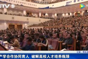 中国教育电视台报道: 2017教育部产学合作协同育人项目对接会