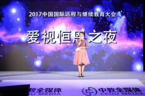 现场 | 点燃激情 成就梦想—中国国际远程与继续教育大会晚餐会