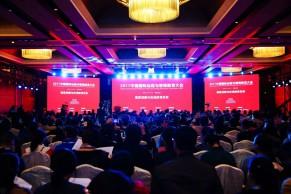 全景报道   国家战略与在线教育发展—2017中国国际远程与继续教育大会11月14-15日在京盛大召开