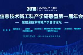 重磅 | 信息技术新工科产学研联盟第一届年会暨信息技术领域产学合作论坛1月14日将在北京盛大召开