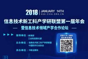 最新日程公布 | 教育部、工信部联合指导新工科产学研联盟第一届年会即将盛大开幕