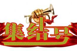 """教育部、工信部联合指导,信息技术新工科产学研联盟第一届年会,周日将吹响""""集结号""""!"""