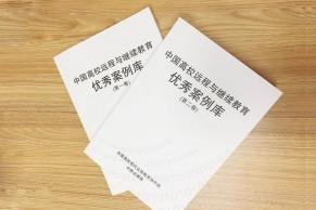 """全国高校现代远程教育协作组、中教全媒体关于开展""""2018中国高校远程与继续教育优秀案例征集活动""""的通知"""