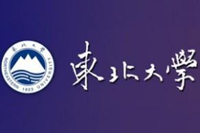 中国高校远程与继续教育优秀案例展示 | 东北大学继续教育学院:学习中心支持服务标准化建设的探索与应用