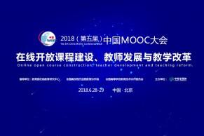 重磅 | 2018(第五届)中国MOOC大会来啦!— 聚焦精品在线开放课程建设、教师发展与教学改革主题