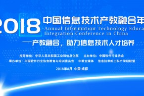 2018重磅大会 | 2018中国信息技术产教融合年会8月将在成都盛大召开