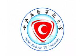 中国高校远程与继续教育优秀案例展示 |  安徽广播电视大学: 推进安徽继续教育网络园区建设融合创新继续教育教学与管理模式