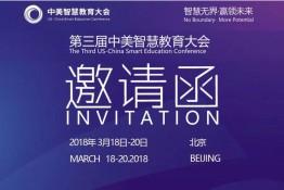 国际会议   第三届中美智慧教育大会将于3月18-20日在京召开,正在火热报名中!