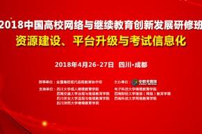 成都班最新日程发布!实战、实用、实效,中国高校网络与继续教育创新发展研修班广受好评,报名再现火爆