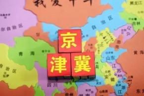 京津冀三地将建立继续教育互认机制