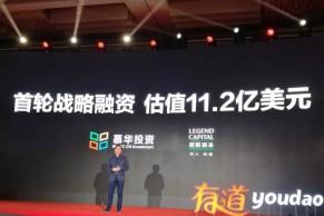 网易有道宣布完成战略融资 慕华投资领投  投后估值11亿美元