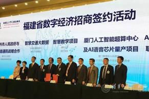 探索在线教育合作,清华大学与闽江学院签署战略合作协议