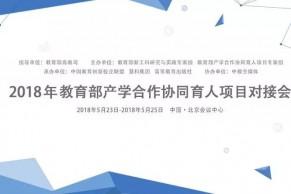 2018年教育部产学合作协同育人项目对接会将于5月24-25日在北京召开