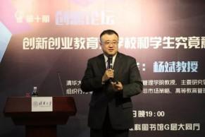 清华大学副校长杨斌:创新创业教育对学校和学生究竟意味着什么?