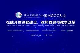 时间定了!2018(第五届)中国MOOC大会7月13-14日将在京盛大开启
