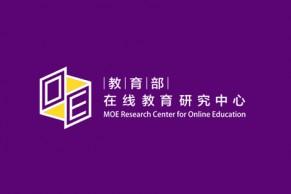 """教育部在线教育研究中心 关于""""智慧教学之星""""荣誉称号评选结果的通知"""
