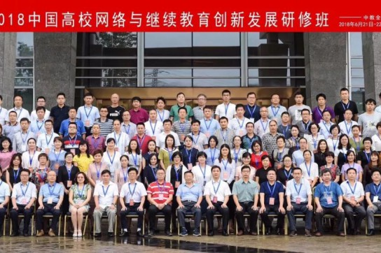 现场 | 教学改革、人才培养模式创新及非学历培训成功实践之路—2018中国高校网络与继续教育创新发展研修班在重庆举办