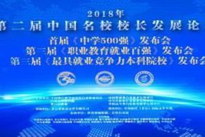 现场 | 教育变革·创享未来—2018第二届中国名校校长发展论坛成功召开