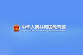 """教育部制定高等学校基础研究""""珠峰计划"""""""