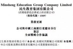 民生教育获工行100亿元意向性融资 支持相关教育业务