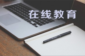 中国在线教育用户规模达1.72亿 未来发展趋势:线上线下教育相融合