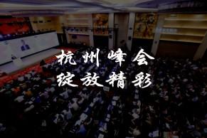 MOOC盛会 | 金秋慕课到江南 一片教育好风光—中国MOOC大会杭州峰会将于下周 (9月19-20日) 应邀而来