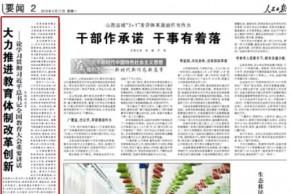 人民日报评论员:大力推进教育体制改革创新