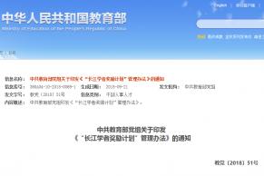 """中共教育部党组关于印发 《""""长江学者奖励计划""""管理办法》的通知"""